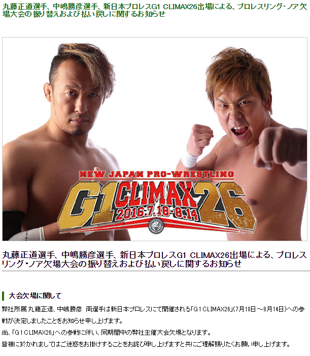 g1climax6