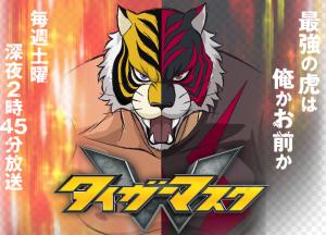 tigermask7