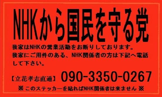 nhk001